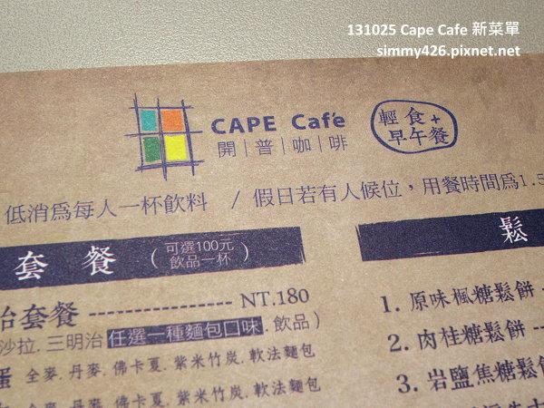 Cape Cafe 新菜單(1)