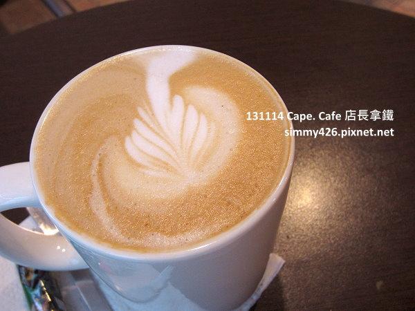 Cape. Cafe 店長拿鐵
