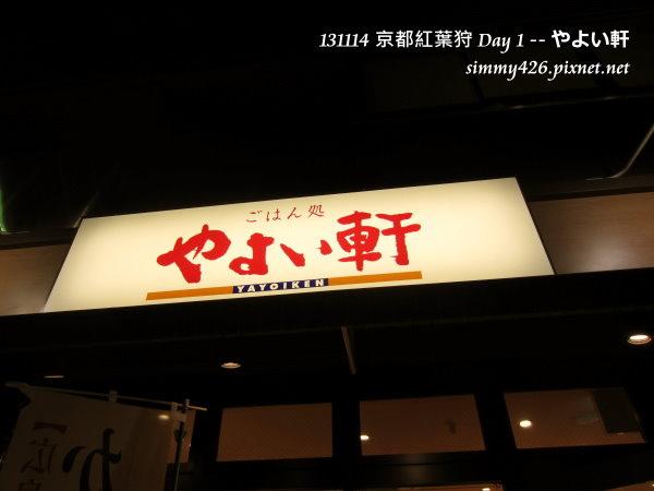 YAYOI 軒(1).jpg