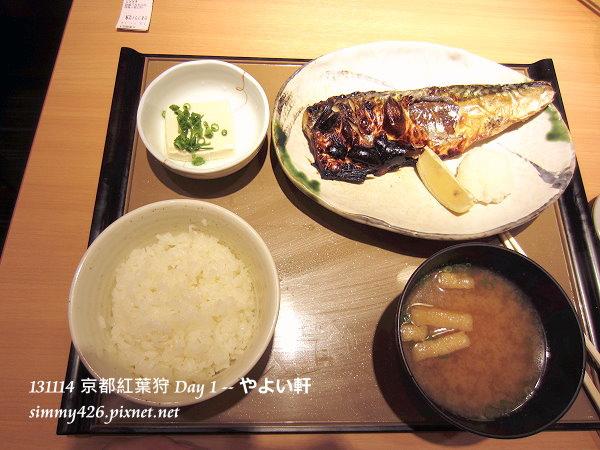 鹽烤鯖魚定食(1).jpg