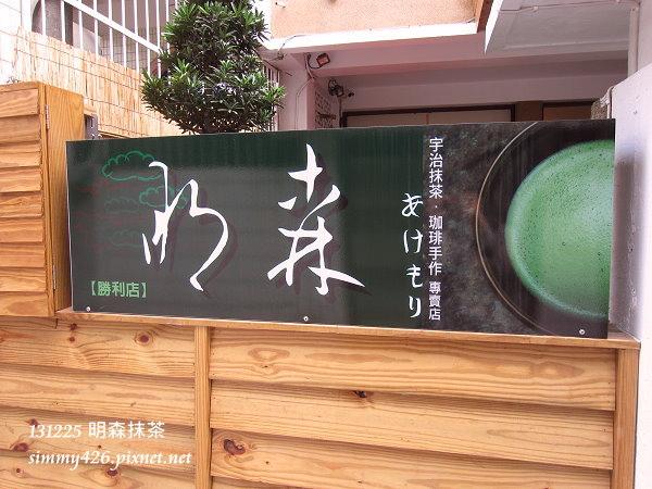 明森抹茶(2)