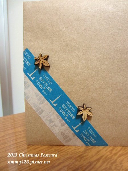 131225 Rita 的耶誕紅葉明信片‧信封(2)