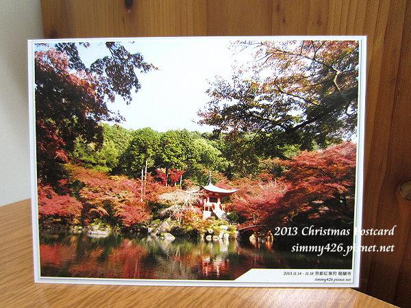 131225 老姐的耶誕紅葉明信片(1)