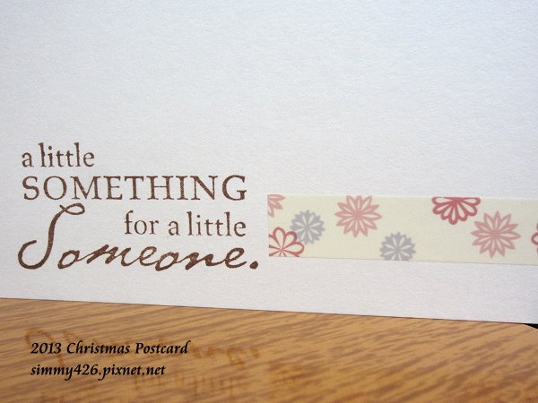 131225 品慈的耶誕紅葉明信片(4)