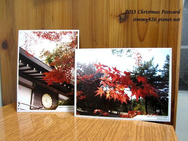 131225 品諭的耶誕紅葉明信片(1)