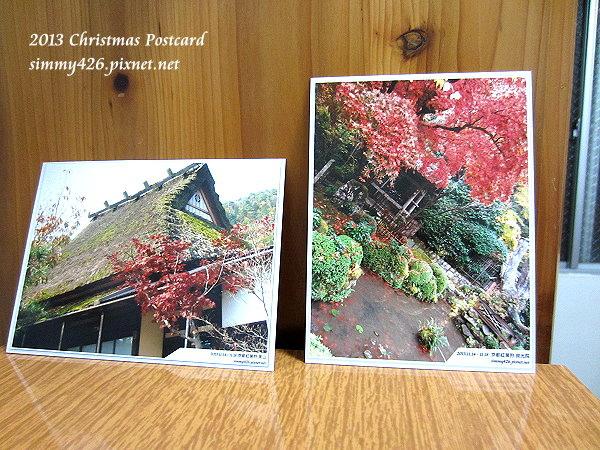 131225 馬麻的耶誕紅葉明信片(1)