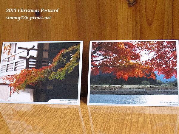 131225 菀余的耶誕紅葉明信片(1)