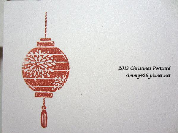 131225 菀余的耶誕紅葉明信片(5)