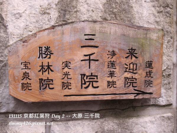 三千院(1)