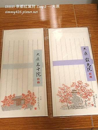大原 信紙(1)
