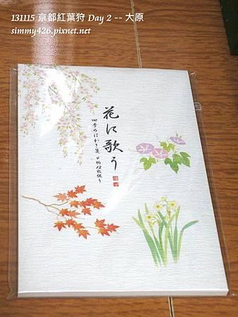 大原 信紙(2)