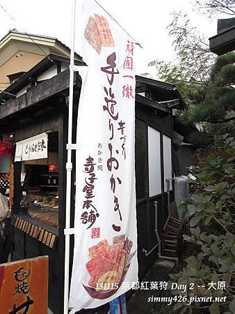 寺子屋本舖(2)