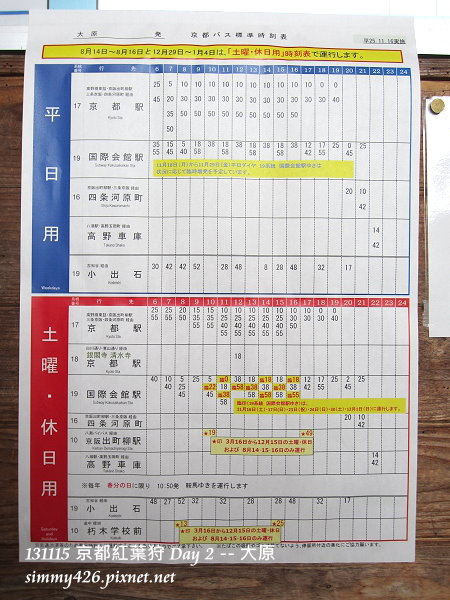 京都巴士時刻表