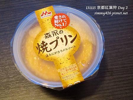 森永烤布蕾(1)