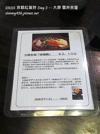 雲井茶屋 Menu(2)