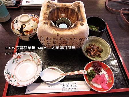 雲井茶屋 味增鍋(1)