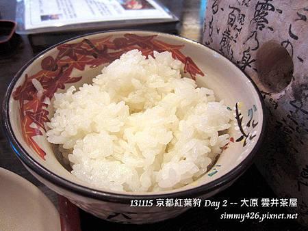 雲井茶屋 味增鍋(2)