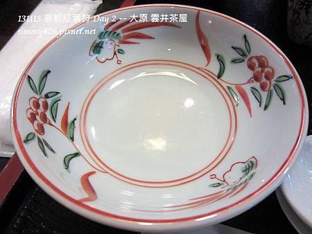 雲井茶屋 味增鍋(4)