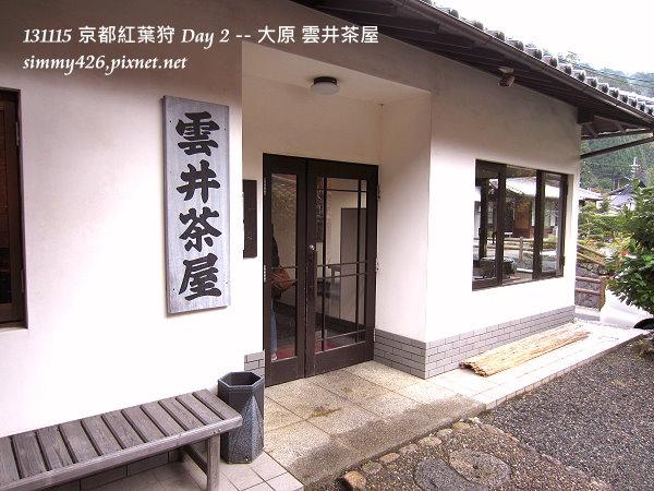 雲井茶屋(4)
