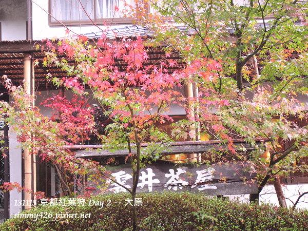 雲井茶屋(2)