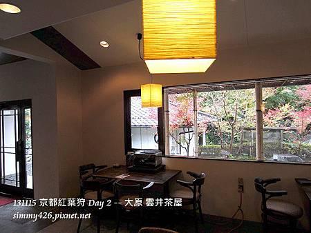 雲井茶屋(6)