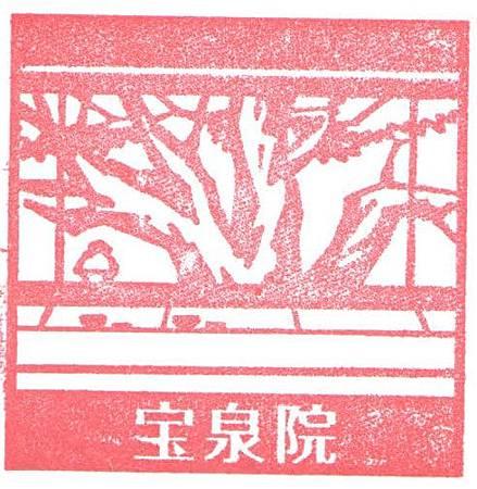 寶泉院 紀念章