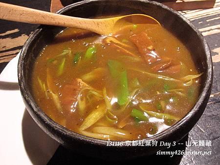 山元麵藏 咖哩烏龍湯麵(1)