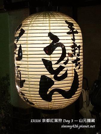 山元麵藏(1)