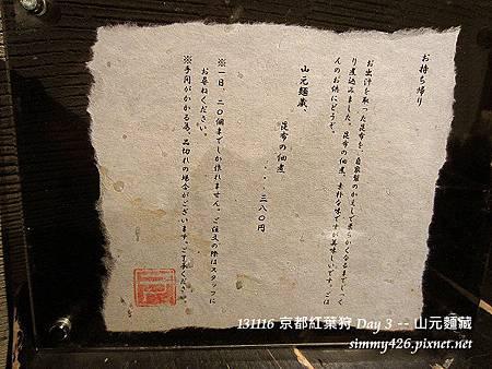山元麵藏(5)
