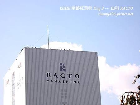 山科 RACTO(1)
