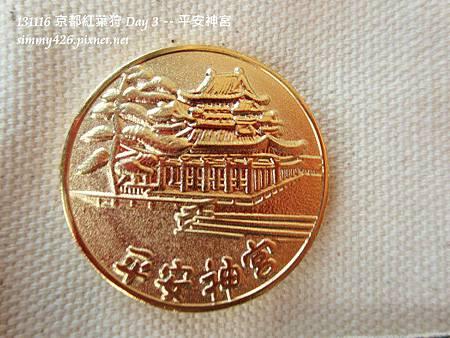 平安神宮 參拜紀念錢幣 (正面)