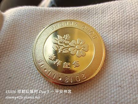 平安神宮 參拜紀念錢幣 (背面)