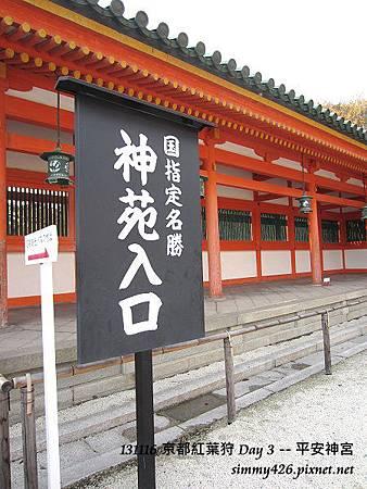 平安神宮(9)
