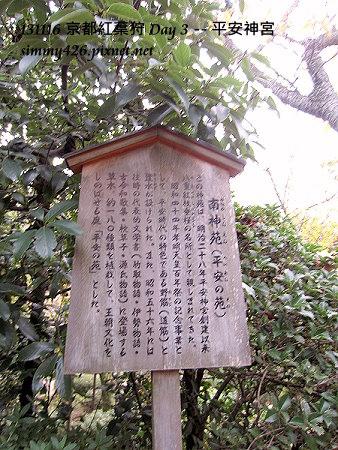 平安神宮(11)