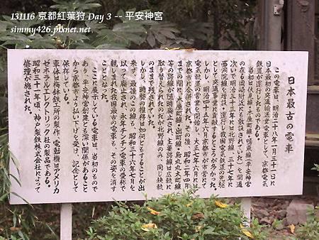 平安神宮(13)