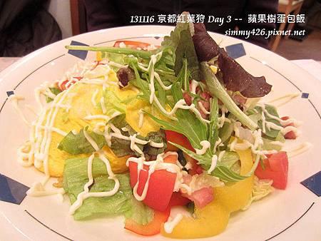 野菜沙拉蛋包飯(1)
