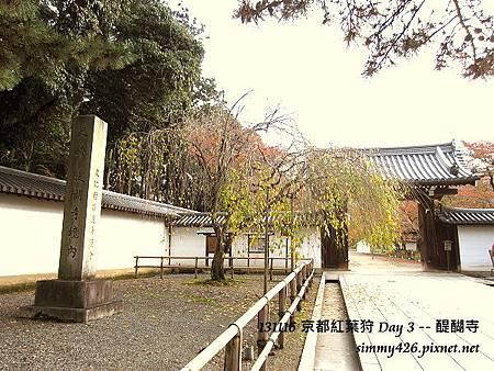 醍醐寺(1)
