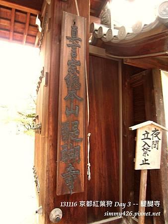 醍醐寺(2)