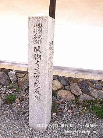 醍醐寺(5)