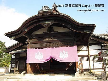 醍醐寺(6)