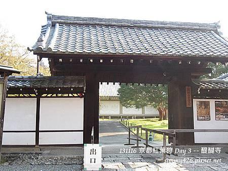 醍醐寺(14)