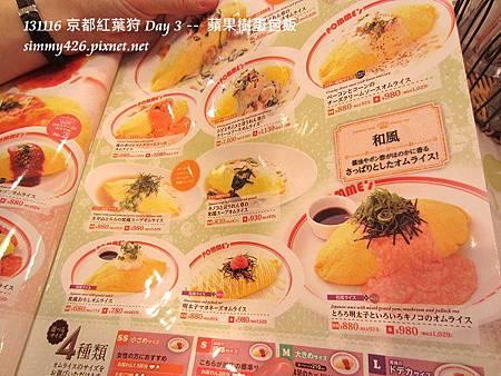 蘋果樹蛋包飯 Menu(1)