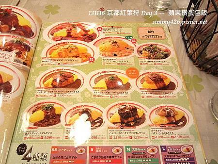 蘋果樹蛋包飯 Menu(3)