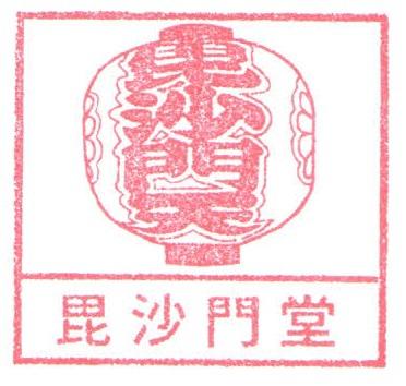毘沙門堂 紀念章