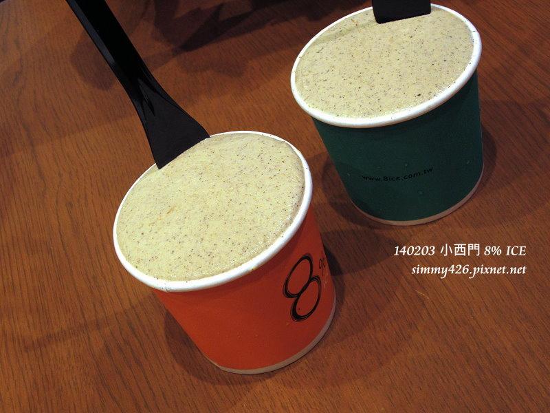 小西門 8% ICE  蜂蜜焙茶冰淇淋