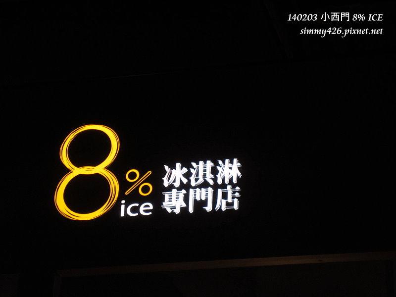 小西門 8% ICE(1)