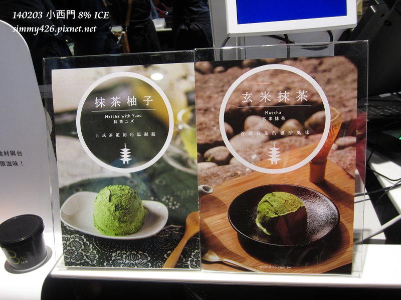 小西門 8% ICE(3)