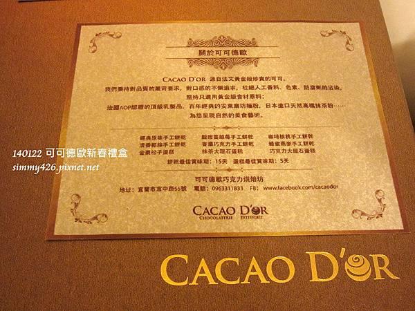 140122 可可德歐新春禮盒(2)