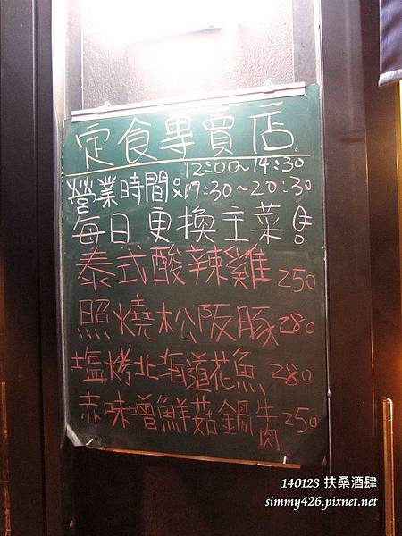 扶桑酒肆 01.23 Menu