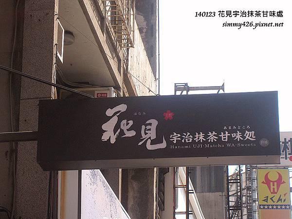 花見宇治抹茶甘味處(1)